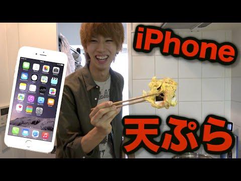 iPhoneを天ぷらにされたらどう反応するのか?