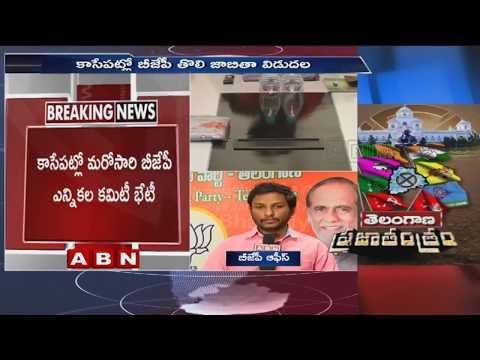 BJP To Release First MLA Candidates List For Telangana Assembly Polls Today | ABN Telugu