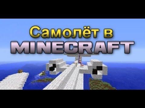 Minecraft - Airplane - Самолёт в minecraft [HD]