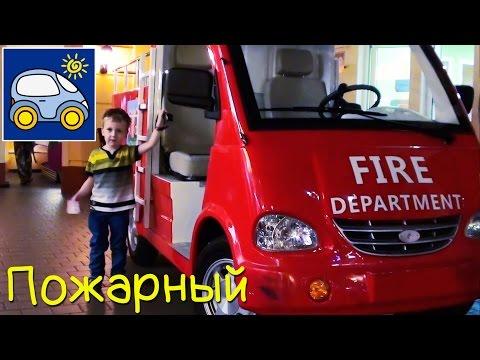 Пожарный. Профессии для детей. Пожарная машина тушит пожар. Город профессий Кидландия. Картонка VLOG