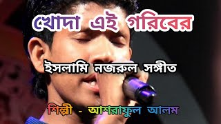Khoda Ei Goriber Sono monazat (Nazrul Sangeet) By Ashraful Alam