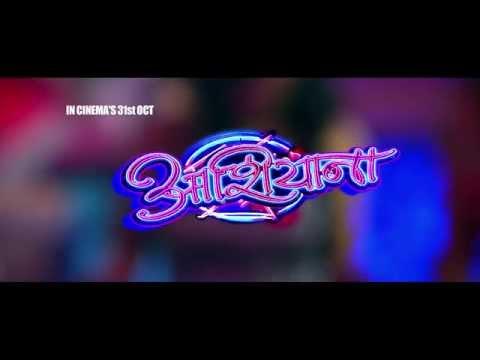 Marathi Movie Aashiyana promo 11