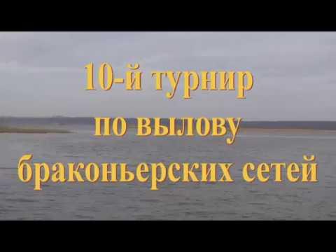 10 Турнир по вылову браконьерских сетей Воронеж 2018