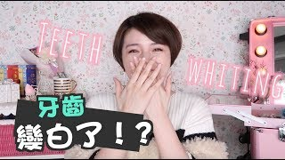 居家牙齒美白妙招大公開!屈臣氏就買得到~ [合作] Teeth Whitening Routine | 沛莉 Peri