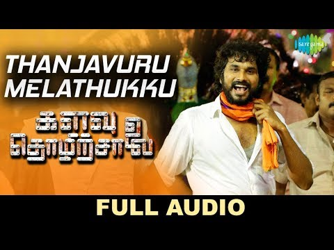 Thanjavooru Paaru - Audio | Kalavu Thozhirchalai | Kathir | Shyam Benjamin | Haricharan | Nandhalala