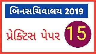 Binsachivalay clerk model paper-15| binsachivalay clerk bharti 2019|bin sachivalay exam preparation