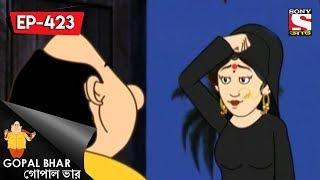 Gopal Bhar (Bangla) - গোপাল ভার - Episode 423 - Nobaber Mukhe Kulup  - 30th July , 2017