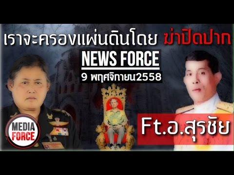 เราจะครองแผ่นดินโดยฆ่าปิดปาก ft.สุรชัย News Force 09nov2015