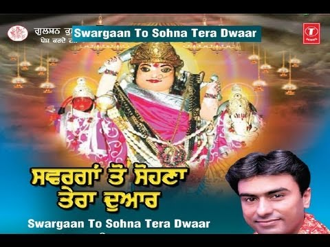 Swargaan To Sohna Tera Dwar Punjabi Bhajan By Shiv Bhardwaj [hd Song] I Swargaan To Sohna Tera Dwar video