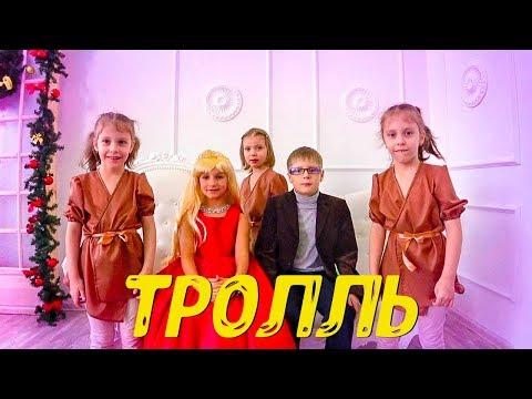 Время и Стекло - Тролль пародия поем сами