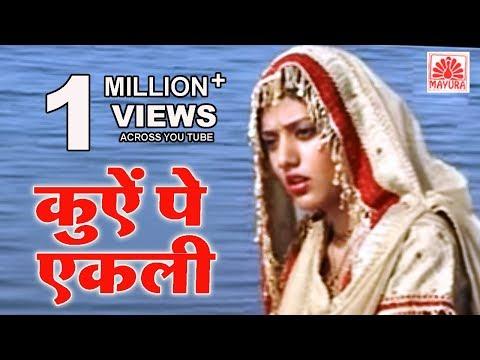Kuve Par Ekali | Rajasthani Ghoomar | Rajasthani Dance video