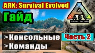 ARK: Survival Evolved. Консольные команды (Часть 2).