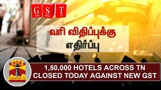 DETAILED REPORT | 1,50,000 Hotels across Tamil Nadu closed Today against new GST | Thanthi TV