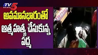Clash Between YCP and TDP Followers in Rudramambapuram | Woman Lost Life