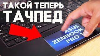 ASUS Zenbook Pro 15 UX580GE - когда придумали что-то новое и не зря!