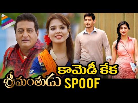 Mahesh Babu Srimanthudu Spoof | Meelo Evaru Koteeswarudu Movie Comedy Scene | Telugu Filmnagar thumbnail