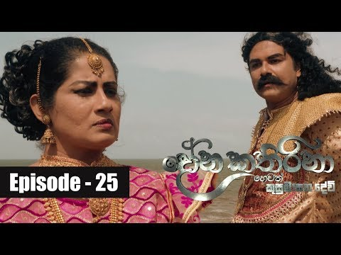 Dona Katharina | Episode 25 27th July 2018