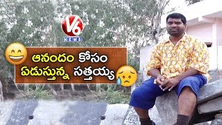 Bithiri Sathi Crying For Happiness | Sathi Conversation With Savitri | Teenmaar News
