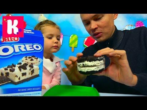 Гигантское печенье OREO и Торт ОРЕО/ делаем сами/ Катя испачкала кремом нос папе / DIY