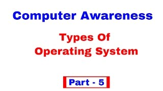 Types of Operating System (Batch, Distributed, Time Sharing, Real Time) Computer Awareness Part 5