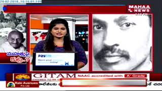 Special Focus On Mahatma Gandhi Death Story