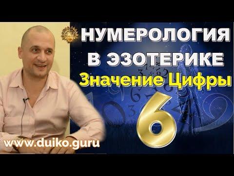 Нумерология в Эзотерике - Значение цифры 6 Выбор своего пути  + мантра для реализации - А. Дуйко