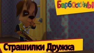 Барбоскины - Страшилки Дружка (сборник)