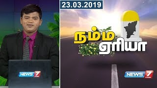 Namma Area Evening Express | 23.03.19 | News7 Tamil