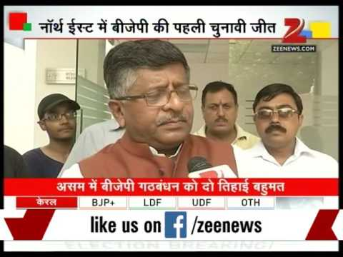 Ravishankar Prasad : I thank people of Assam for supporting BJP