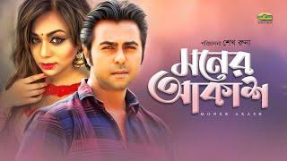 New Bangla Natok 2019 | Moner Akash | ft Apurba, Lamia Mimo , Saberi Alam