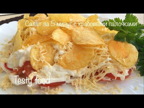 Салат За 5 Минут с Крабовыми Палочками (быстрый и вкусный рецепт)