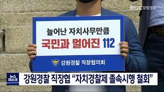 """강원경찰 직장협의회 """"자치경찰제 졸속시행 철회"""""""