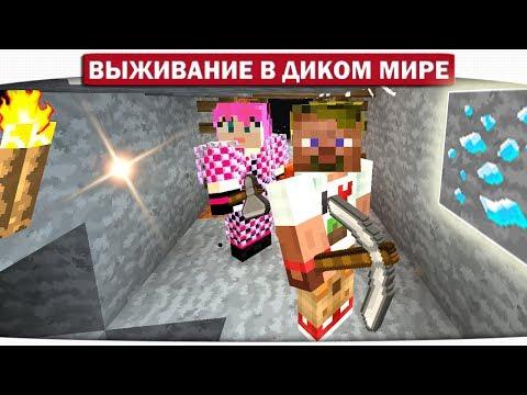 ч.06 Наш новый лагерь и Целая куча алмазов в новой шахте!! - Выживание в диком мире (Lp.Minecraft)