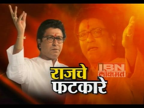Raj Thackeray on Mumbai Development Plan