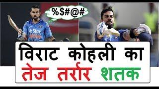 Virat Kohli slams 29th ODI hundred || virat kohli Century || Kohli Hit 100 Against Sri lanka ||