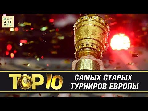 ТОП-10 старейших ФУТБОЛЬНЫХ ТУРНИРОВ Европы