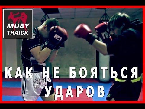 Как не бояться удара - Тайский бокс для начинающих