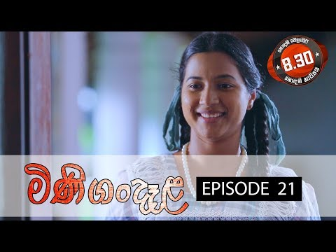 Minigandela Sirasa TV 09th July 2018 Ep 21 [HD]
