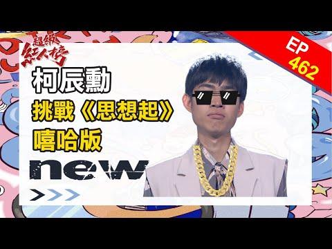 台綜-超級紅人榜-20200802- 本月主打星2.0 柯辰勳挑戰《思想起》嘻哈版