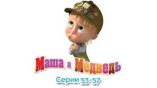 Маша и Медведь - Все серии подряд (Сборник 53-57 серии) Новый серии 2016!