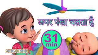 Upar pankha chalta hai - Hindi Rhymes   Best Hindi Nursery Rhymes Compilation from Jugnu Kids