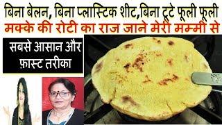 फूली फूली मक्के की रोटी बिना टूटे-जानिए इस गजब की ट्रिक का राज मेरी मम्मी से -Makke Ki Roti Recipe