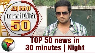 Top 50 News in 30 Minutes | Night | 10/10/2017 | Puthiya Thalaimurai TV