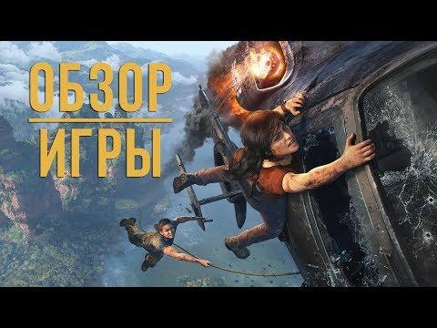 Обзор Uncharted: The Lost Legacy - Взрывные Брюнетки