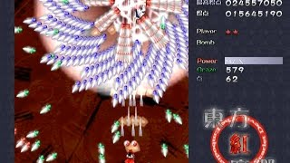 Touhou 06: the Embodiment of Scarlet Devil, Stage5 Boss (Lunatic)