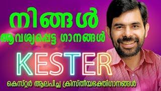 നിങ്ങൾ ആവശ്യപ്പെട്ട ഗാനങ്ങൾ | Malayalam Christian Devotional Songs | Jino Kunnumpurath