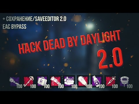 EAC Bypass/Save Editor/Cloud Extract * Dead by Daylight 2.0 * Взлом
