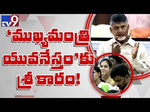 Chandrababu on Special Status at Mukhyamantri Yuva Nestam - TV9