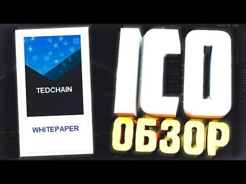 Обзор Белой бумаги Whitepaper ICO проекта TedChain