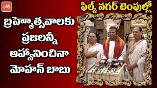 Actor Mohan Babu Invited People for Filmnagar Brahmotsavalu | Manchu Lakhmi